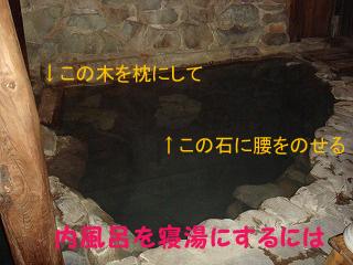 内風呂A2.jpg